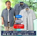 10ポケットストライプシャツジャケット同サイズ2色組
