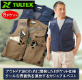 TULTEX 8ポケットメッシュベスト