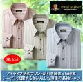 ポールミラー ストライプ柄麻混長袖シャツ同サイズ3色組/ PAUL MILLER