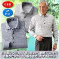 日本製さわやかボーダー長袖ポロシャツ同サイズ2色組