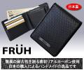 【日本製 二つ折り財布】FRUH リアルカーボン・二つ折りショートウォレット