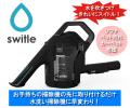 シリウス 掃除機用水洗いクリーナーヘッドスイトル