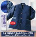 日本製 紳士久留米織ホームジャケット