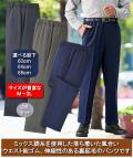 日本製 杢調あったか裏起毛パンツ同サイズ3色組