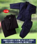 日本製久留米つむぎ織作務衣