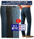 裾上げ済みストレッチジーンズ同サイズ3色組