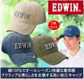 EDWIN 立体刺しゅう洗い加工キャップ同サイズ3色組