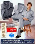 日本製 綿サテンペイズリー柄パジャマ同サイズ2色組