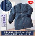日本製 紳士久留米織中わたジャケット