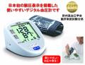 NISSEI 脈圧がはかれるデジタル血圧計