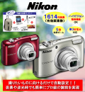 1614万画素カメラ ニコン デジタルカメラ COOLPIX A10 / nikon