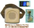 電話拡声器
