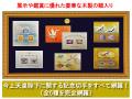 天皇記念切手シート総観