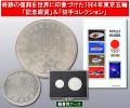 東京オリンピックコレクション
