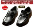 カンガルー革使用ゆったり幅広紳士靴