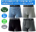 新股深めタフガードトランクス同サイズ4色組