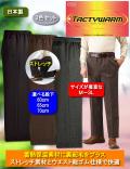 日本製お父さんの楽らく暖かスラックス同サイズ3色組