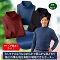 ポケット付き柔らかカシミヤタッチセーター同サイズ3色組