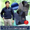 裏起毛暖かデザイントレーナー同サイズ2色組