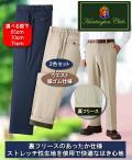 ハンティントン・クラブ裏フリースボンディングパンツ同サイズ2色組 / HUNTINGTON CLUB