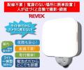 リーベックス REVEX センサーライトカメラセット