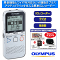 オリンパスラジオ付き簡単ICレコーダーセット / OLYMPUS