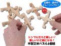 木製立体パズル6個組