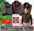 【出雲ブランド認定】日本製紳士のためのジャカードポロシャツ