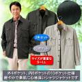 10ポケットハンズフリー軽量ジャケット同サイズ2色組