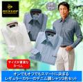 ダンロップ・モータースポーツ大人の上品デニム調シャツ同サイズ3色組 / DUNLOP MOTORSPORT