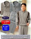 裾上げ済ジャカード切り替えホームスーツ同サイズ2色組