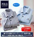 POLO BCS ストライプ柄柔らかパジャマ同サイズ2色組