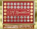 1970年 日本万国博覧会観覧記念メダルコンプリートセット