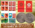 1970年 日本万国博覧会 貨幣・切手プレミアムセット