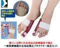 プラスウォーク 一般医療機器 外反母趾矯正プロテクター両足セット