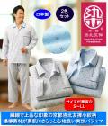 日本製小紋柄洛北友禅プリントパジャマ同サイズ2色組