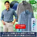 日本製高島ちぢみ清涼長袖シャツ