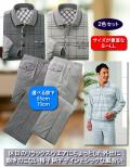 裾上げ済ジャカード格子柄ホームスーツ同サイズ2色組
