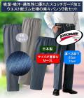 エムアイジェイ 日本製スコッチガ-ドお父さん楽々パンツ同サイズ3色組