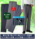面ファスナー楽々パンツ3色組
