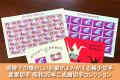 皇室切手 昭和39年ご成婚切手コレクション