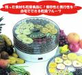 果物・野菜乾燥機 からりんこ