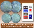 1964年東京オリンピック記念 会場と聖火の記念切手記念銀貨幣2種セット