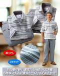 しじら織ボーダー柄スーツ同サイズ2色組