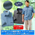 大人のためのこだわりデニム調半袖シャツ