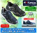 ケイパ 防水仕様スニーカー / KAEPA