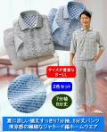 裾丈すっきりダイヤ柄7分袖ホームスーツ同サイズ2色組