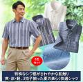 楽らく着られる涼やか半袖シャツ同サイズ3色組
