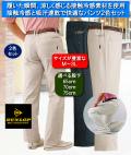 ダンロップ・モータースポーツ 楽らく快適ひやっと涼感パンツ同サイズ2色組 / DUNLOP MOTORSPORT