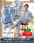 日本製 紳士近江ちぢみパジャマ